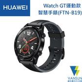 【加贈Band 3e手環】HUAWEI WATCH GT FTN-B19 運動款 46mm 智慧手錶【葳訊數位生活館】