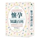 懷孕知識百科(全新增訂版)(孕婦順產及胎兒健康的最佳指南)