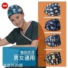 護士帽 鏈2每田手術室帽子 醫生護士美容寵物牙科純棉印花 01長發葫蘆帽 米家