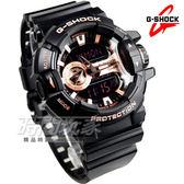 G-SHOCK GA-400GB-1A4 街頭搖滾金屬風多層次雙顯運動錶 玫瑰金 男錶 CASIO卡西歐 黑玫瑰金 世界時間