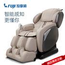 智能感知 FUJI 極智全功能按摩椅 FG-7100 源自日本技術