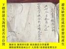 二手書博民逛書店罕見民國帳薄(麗水遂昌)Y228032