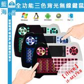 【ifive五元素】三色背光無線鍵盤(if-M17KB) ◆智慧型電視/電視盒/投影機/手機/平板/遊戲/會議/簡報