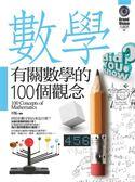 (二手書)有關數學的100個觀念