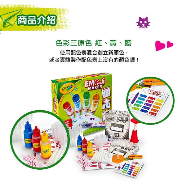 美國Crayola繪兒樂 表情符號DIY大進擊 麗翔親子館
