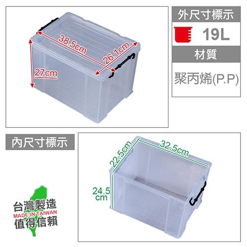 特惠-《真心良品》KEYWAY耐久型掀蓋式透明整理箱19L-3入