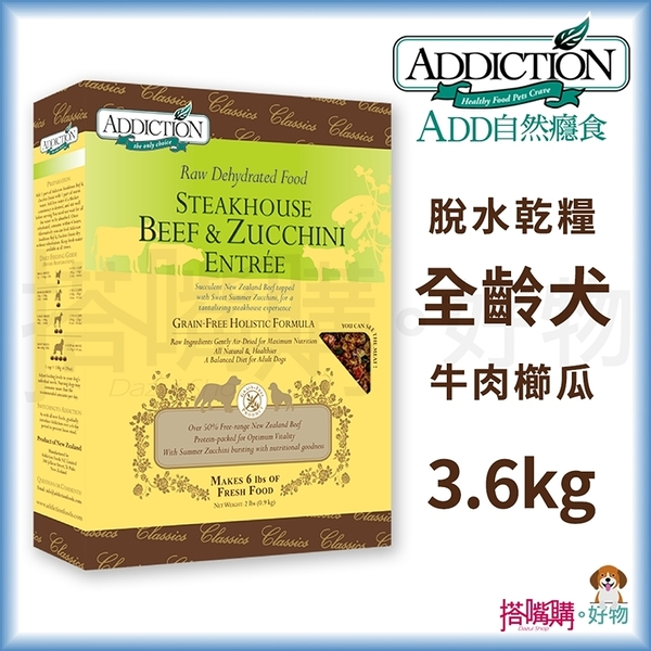 ADD自然癮食『牛肉櫛瓜脫水乾糧』3.6kg 【搭嘴購】