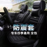 【限時下殺79折】汽車前座 後座椅套 汽車前座椅套後座椅套全包圍冬季dj