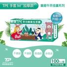 【勤達】午茶童趣系列(M)TPE衛生手套...