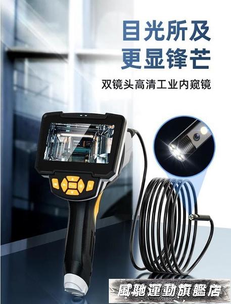 內視鏡 汽車維修管道工業內窺鏡子高清攝像頭汽修檢測4.3寸1080P防水探頭 風馳