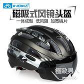 一體成型男女自行車頭盔xx3055【極致男人】