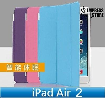 【妃航】限時特價!! iPad Air 2 Cover智能喚醒休眠 保護套 組 smart cover 送殼