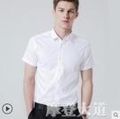 2020夏季白襯衫男士短袖商務正裝修身職業工裝大碼白色半袖襯衣寸『摩登大道』