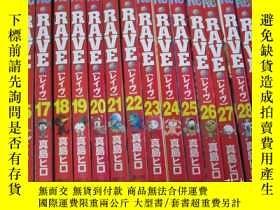 二手書博民逛書店日文原版漫畫罕見RAVE レイゥ 15、17-29(共14本合售