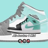 Nike 籃球鞋 Air Jordan 1 Mid GS Island Green 薄荷綠 黑 白 大童鞋 喬丹 女鞋【ACS】 554725-132