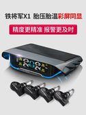 胎壓偵測器 胎壓監測器無線外內置通用汽車輪胎檢測太陽能高精度數顯X1 玩趣3C