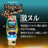 潤滑液 情趣用品★快速出貨★日本JEX(二合一)CANZEAL Magical 潤滑液(超潤滑)