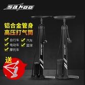 自行車打氣筒自行車便攜電動機車籃球通用高壓打氣筒【奇趣小屋】