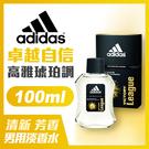 adidas愛迪達 男用淡香水(卓越自信)100ml
