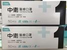 中衛 醫用口罩 50入/盒 藍色 醫療口罩 符合國家標準CNS14774 口罩國家隊 元氣健康館