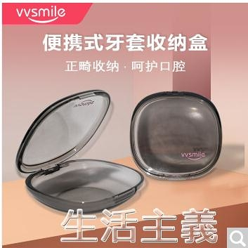 牙套收納盒 vvsmile隱形牙套盒正畸保持器收納盒牙齒矯正器便攜式隨身放假牙 生活主義