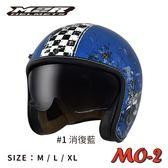 【東門城】M2R MO-2 #1 彩繪款半罩安全帽(消光藍) 復古帽 內墨鏡 機車安全帽