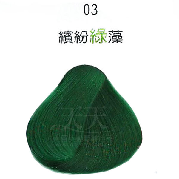 【挑染專用】彩靈EURO 彩色漂粉 15g-03繽紛綠藻 [85905]