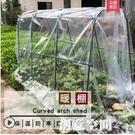 保溫棚家庭花架菜園架防寒種菜陽臺大棚配件室外防凍植物家用架子 NMS創意新品