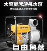 抽水機 抽水機農用農業灌溉高揚程汽油機水泵2寸3寸小型自吸泵柴油抽水泵CY 自由角落