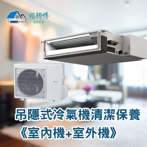 【好師傅居家清潔】吊隱式冷氣機清潔保養(室內外機)