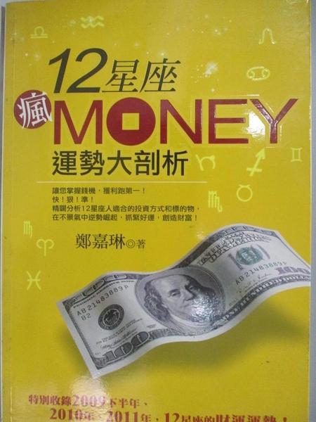 【書寶二手書T1/星相_AQC】12星座瘋MONEY運勢大剖析_鄭嘉琳