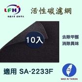 【LFH活性碳濾網】適用尚朋堂SA-2233F 活性碳前置濾網-10入超值組