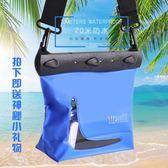 特比樂立體防水包手機袋相機潛水套游泳溫泉漂流腰包肩包水上樂園「Top3c」