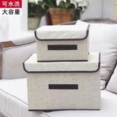 棉麻布藝收納箱兩件套大號折疊有蓋儲物箱整理箱衣服收納盒玩具箱【快速出貨免運】