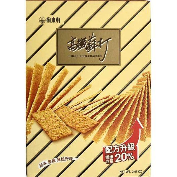 掬水軒高纖蘇打-小盒(75g/盒)【合迷雅好物超級商城】