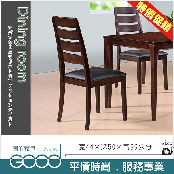 《固的家具GOOD》36-38527-AN 羅馬尼亞胡桃色黑皮餐椅
