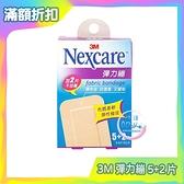 3M 彈力繃 (滅菌) Nexcare 5+2片 (5 x 7.5公分) OK繃 彈性透氣 傷口護理【生活ODOKE】