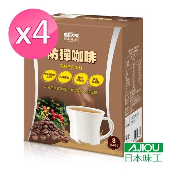 日本味王 防彈咖啡 8包/盒 x 4盒