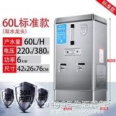 開水器商用全自動電熱奶茶店開水桶熱水機爐箱燒水器開水機 1995生活雜貨NMS