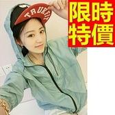 防曬外套-防紫外線 抗UV 造型薄款女夾克3色57l99【巴黎精品】