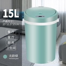 110V 感應垃圾桶智能家用全自動創意客廳臥室廚房衛生間帶蓋自動垃圾桶 qf33125【MG大尺碼】