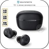 《飛翔無線3C》SoundPeats T2 真無線主動降噪藍芽耳機◉公司貨◉藍牙通話◉通透模式◉超強電力
