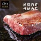 【超值免運】美國1855黑安格斯熟成霜降牛排5片組(150公克/1片)