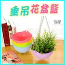 園藝塑料垂吊花盆/吊籃盆(隨機色) 59元