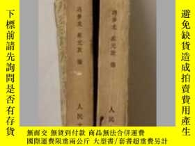二手書博民逛書店罕見《東周列國志》兩冊全、人民文學14813 馮夢龍 人民文學出