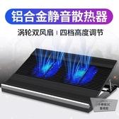 筆電散熱器電腦風扇鋁合金底座水冷支架手提電腦游戲本靜音降溫【小檸檬3C】