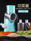 滾筒切絲器家用切片機土豆片切片器多功能切菜器廚房切絲切片神器