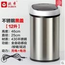 充電智能感應垃圾桶家用有蓋廚房【不銹鋼黑蓋12L充電兩用】