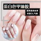 指甲油 戈雅蛋白膠美甲2020新款甲油膠奶白乳白色指甲油裸色果凍流行透白 店慶降價