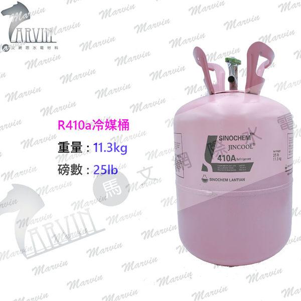 冷媒 R410a 冷媒桶 11.3kg / 25lb 附發票含運送